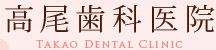 高尾歯科医院 Takao Dental Clinic